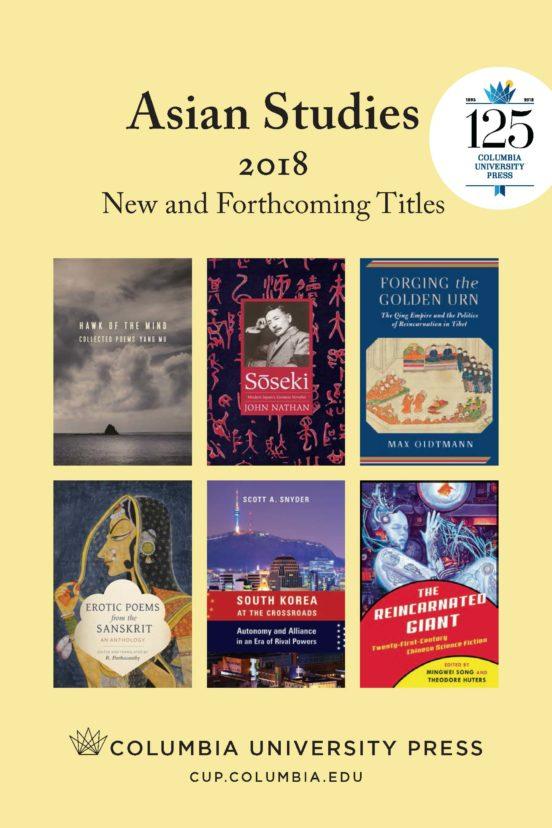 2018 Asian Studies Catalog